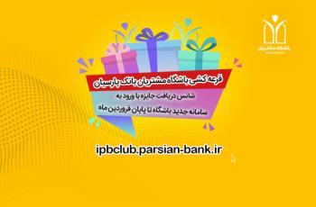 رونمایی از سامانه جدید باشگاه مشتریان بانک پارسیان