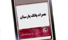 نسخه IOS برنامه همراه بانک پارسیان راه اندازی شد.