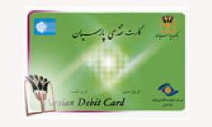 بانک پارسیان در میان بانک های خصوصی بیشترین تعداد کارت را صادر کرده است