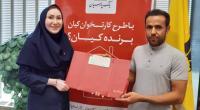 آیین تقدیر و اهدای جایزه یکی دیگر از برندگان طرح کیان پارسیان برگزارشد