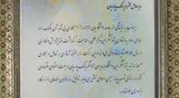 در آستانه یازدهمین مراسم تجلیل از پژوهشگران :اعضای هیات علمی  دانشگاه الزهرا(س)سهامدار بانک پارسیان شدند