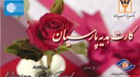 در آستانه زاد روز حضرت فاطمه (س) و روز زن صورت گرفت:توزیع بیست هزار کارت هدیه در شعب بانک پارسیان
