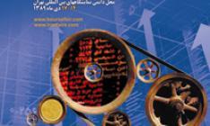 حضور موثر و گسترده گروه مالی پارسیان در  نمایشگاه تخصصی بورس،بانک ، بیمه و خصوصی سازی