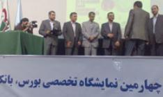 قائم مقام مدیر عامل بانک پارسیان در مراسم اختتامیه چهارمین نمایشگاه بورس،بانک و بیمه  اعلام کرد:جایگاه ممتاز بانک پارسیان به لحاظ سرانه جذب سپرده شعب در میان بانک های کشور